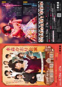 水森かおり公演/東京 明治座/2021.6.18~27 @ 明治座
