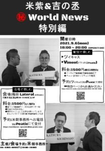 米紫&吉の丞㊙Worid News特別編/梅田Lateral/2021.9.6 @ 梅田Lateral